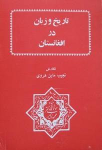تاریخ-و-زبان-در-افغانستان1