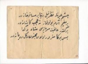 نمونهای از خط و زبان ترکی عثمانی