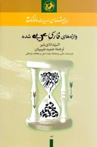 فارسی در عربی