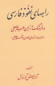 فارسی در عرب جاهلی