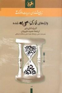 فارسی عربی
