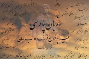 پارسی