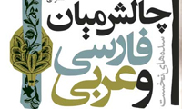 چالش میان فارسى و عربی