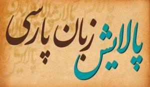 زبان پارسی