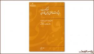 روی جلد فرهنگ ریشهشناختی زبان فارسی