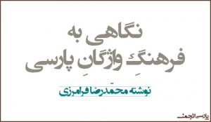 فرهنگِ واژگانِ پارسی