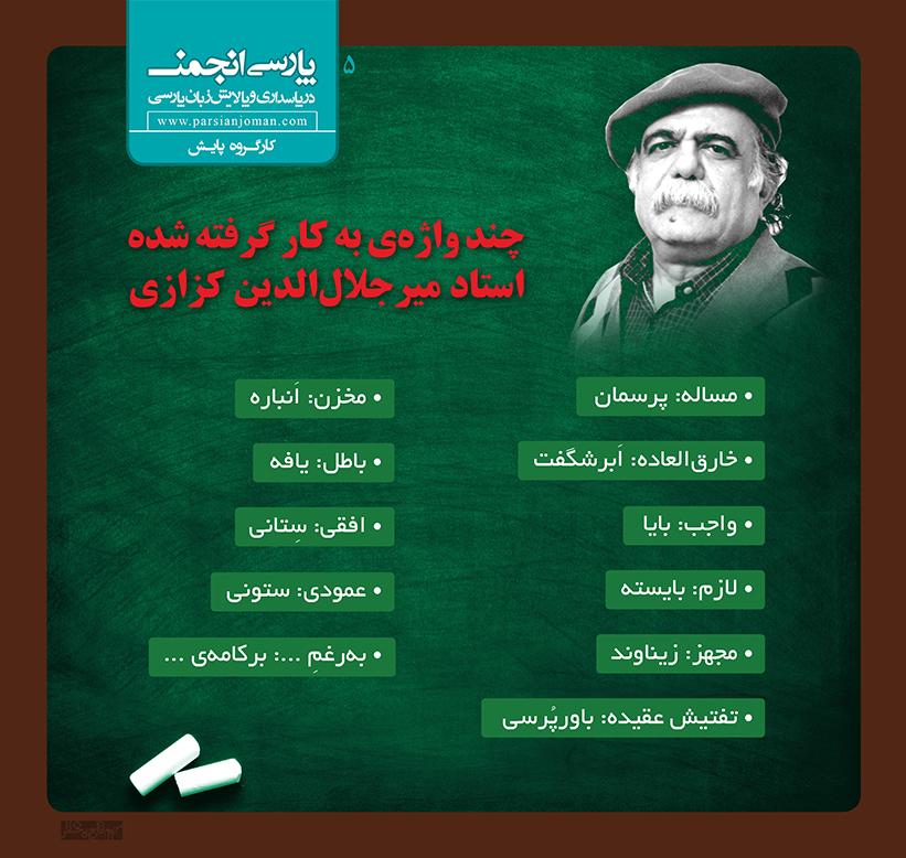 چند واژهی به کار گرفته شده از سوی استاد میرجلالالدین کزازی