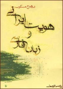 Hoviyat-e Irani Va Zaban-e Farsi (1)