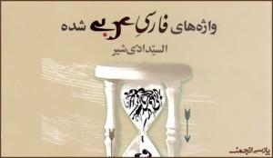 واژههای فارسیِ عربیشده