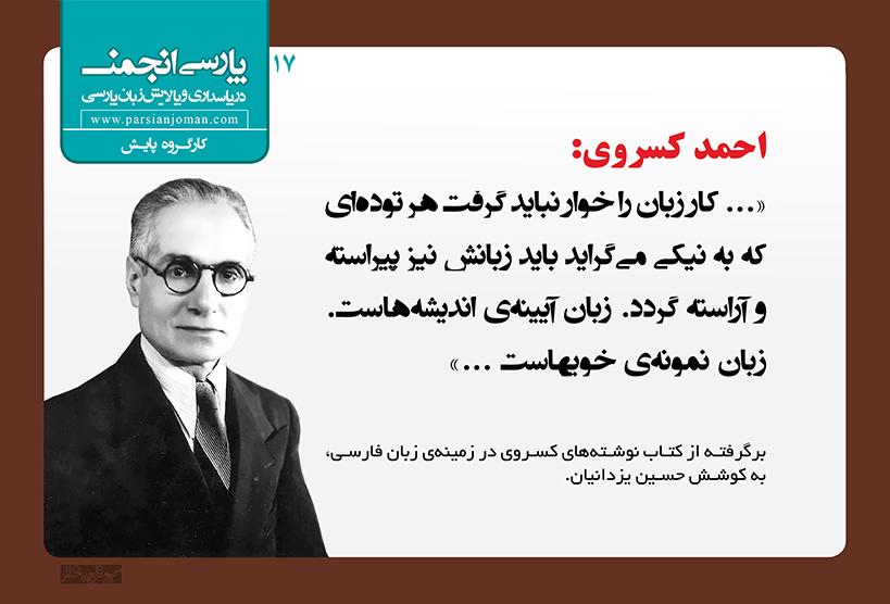 زندهیاد احمد کسروی