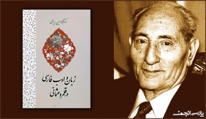 زبان و ادب فارسی در قلمرو عثمانی