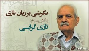 دکتر ضیاالدین هاجری