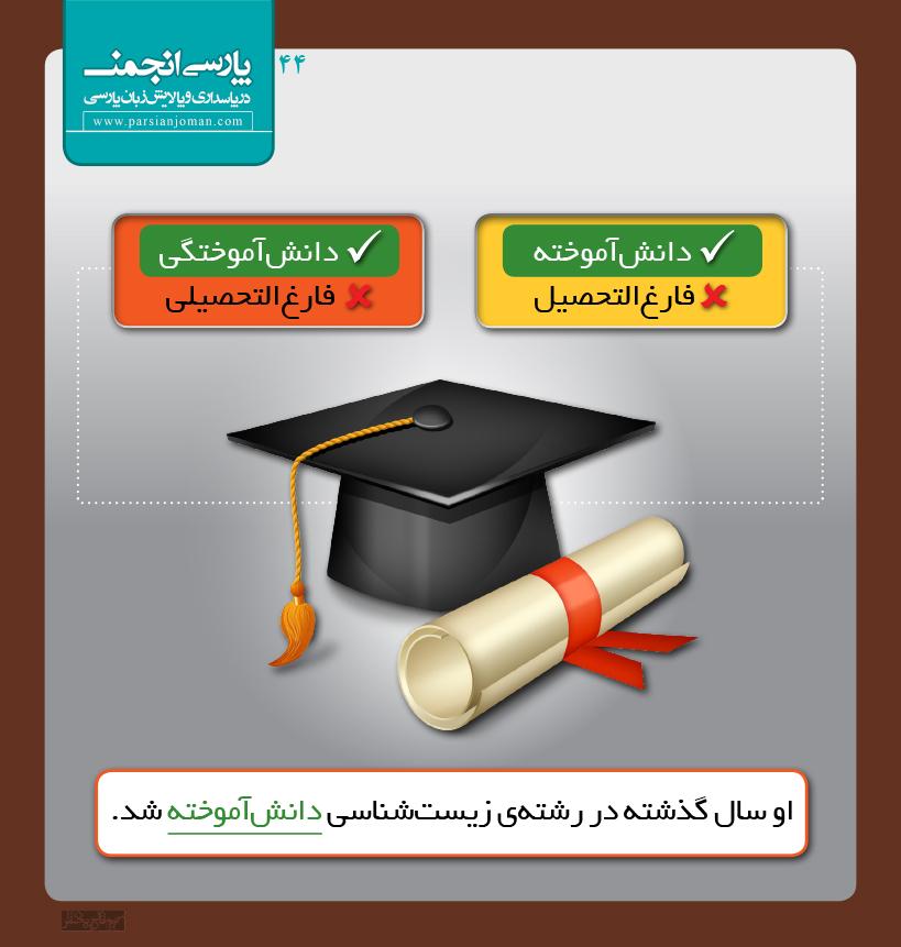 دانشآموخته