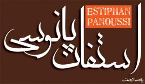 Estiphan Panoussi
