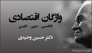 دکتر حسین وحیدی