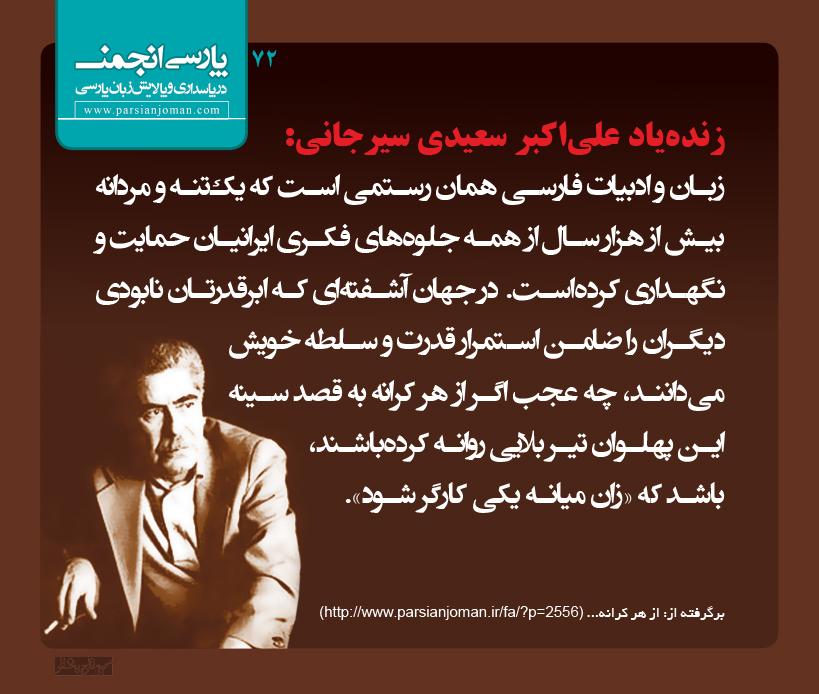 زبان و ادبیات فارسی در سخنی از علیاکبر سعیدی سیرجانی