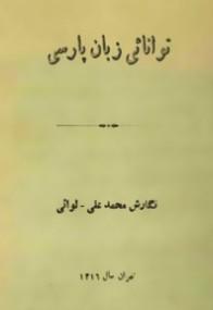 توانایی زبان پارسی