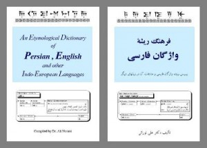 EtymologicalDictionary Persian
