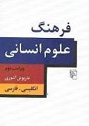 farhagn-ashouri