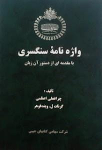 sangesari_dictionary